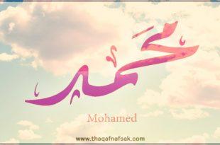 صور ما معنى اسم محمد , ماهو معنى اسم محمد