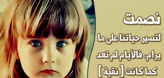 صورة كلام عن الاطفال , اجمل الصور كلام عن الاطفال
