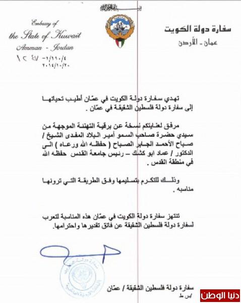 رسالة شكر وتقدير رسمية لمدير المدرسة Bitaqa Blog