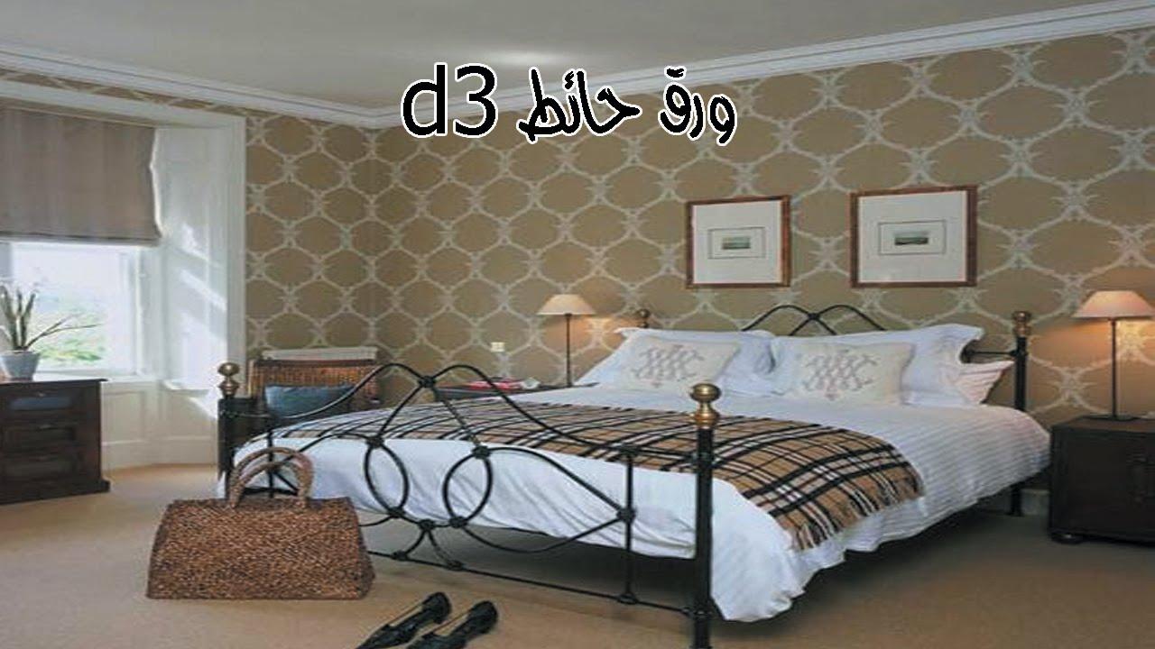 بالصور ورق جدران غرف نوم , صور ورق جدران غرف نوم 5746 6