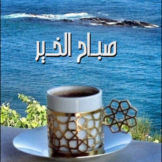بالصور صور صباح الخير متحركه , اجمل الصور المتحركه صباح الخير 5771 1