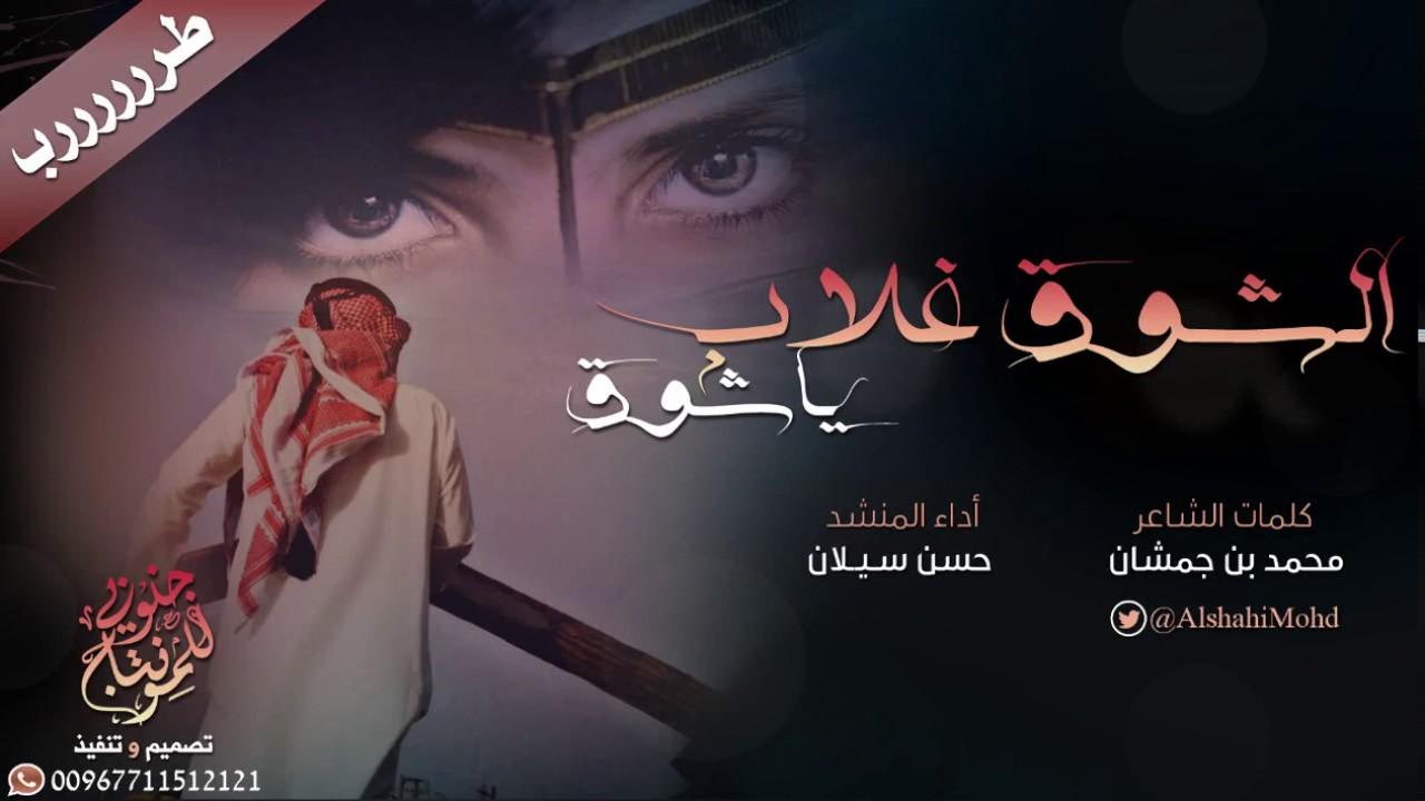 بالصور كلمات ضناني الشوق , صور كلمات صنانى الشوق 5772 3