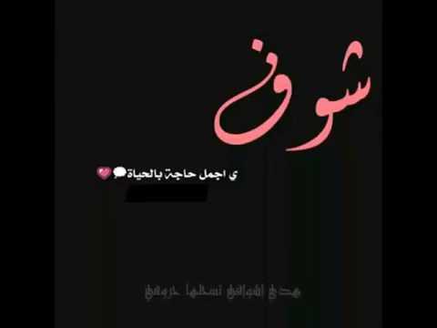 بالصور كلمات ضناني الشوق , صور كلمات صنانى الشوق 5772 5