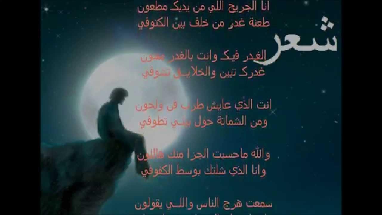 بالصور شعر عن الغدر , صور قصائد شعر عن الغدر 5773 1