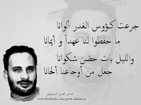 بالصور شعر عن الغدر , صور قصائد شعر عن الغدر 5773 3
