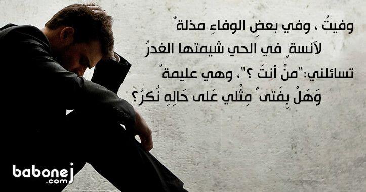 بالصور شعر عن الغدر , صور قصائد شعر عن الغدر 5773