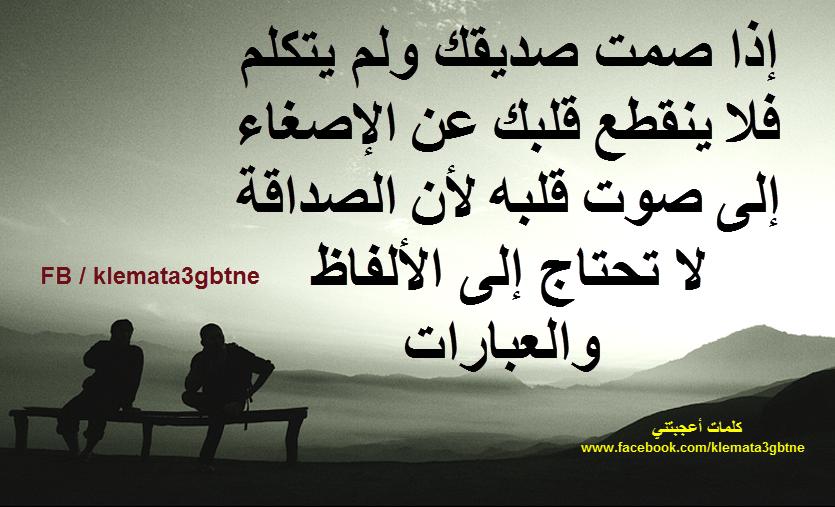 صور شعر عن الصديق عراقي , بالصور اشعار عن الصديق عراقى