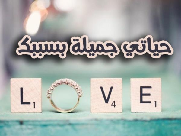 صور كلمات رومانسية للحبيبة , صور كلمات رومانسية للحبيبة روعة