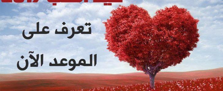 صور متى عيد الحب , ماهو وقت عيد الحب