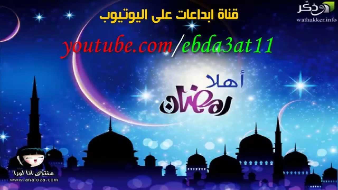 صورة اناشيد رمضان , بالفيديو اجمل الاناشيد رمضان روعه