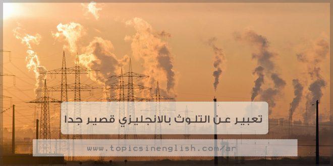 صور تعبير عن التلوث , الطريقة التى تعبر عن التلوث