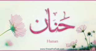 معنى اسم حنان , ماهو المعنى لاسم حنان