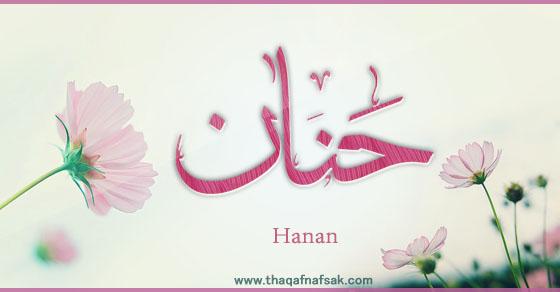 صورة معنى اسم حنان , ماهو المعنى لاسم حنان 5883