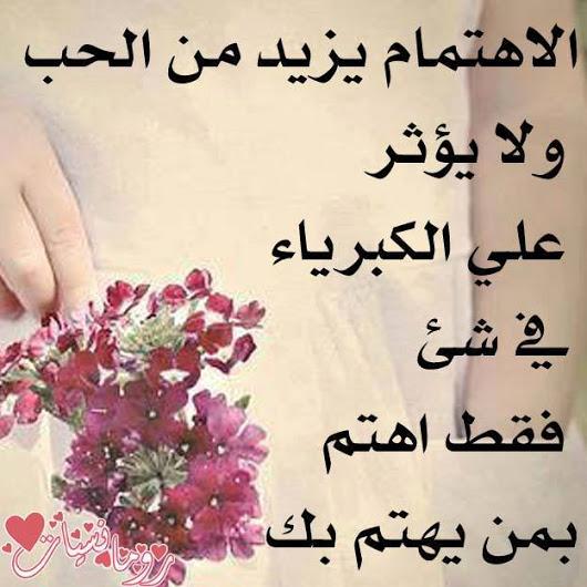 بالصور اجمل ما قيل عن الحب , بالصور اجمل ما قيل عن الحب 5901 8