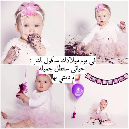صورة عبارات عيد ميلاد بنتي , اجمل العبارات عن عيد بنتى