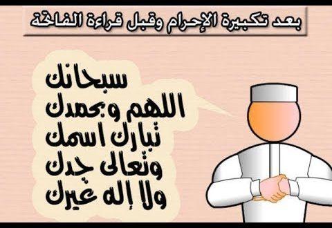 صور دعاء الاستفتاح , للصلاة دعاء استفتاح فلنتعلمه