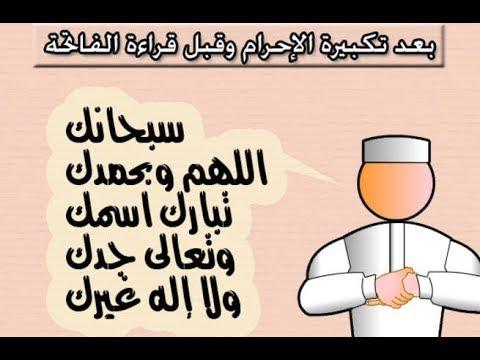 صورة دعاء الاستفتاح , للصلاة دعاء استفتاح فلنتعلمه