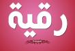 صور معنى اسم رقية , معني اسم رقية في اللغة العربية
