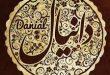 بالصور معنى اسم دانيال , معاني اسم دانيال في اللغة العربية 4051 3 110x75