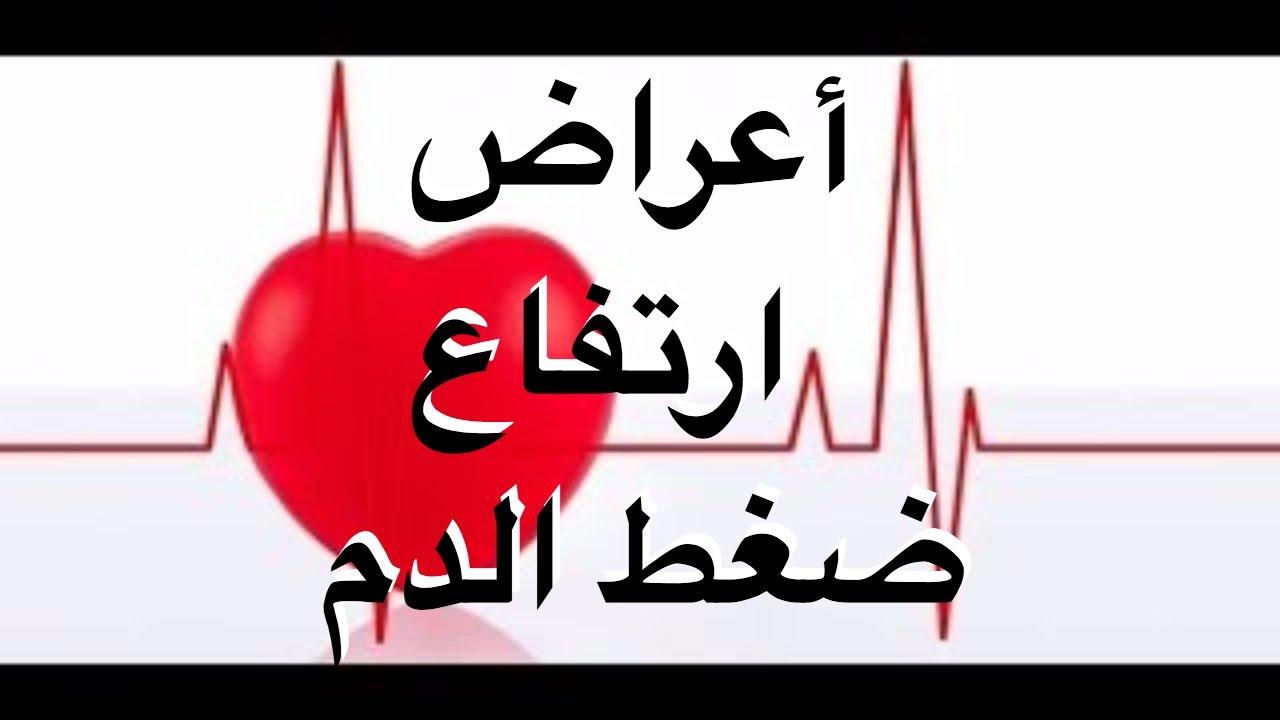 صور اعراض ارتفاع الضغط , الاعراض المصاحبة لارتفاع ضغط الدم