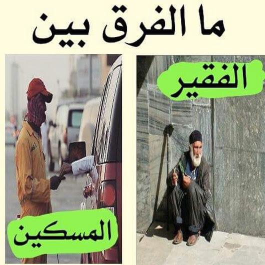 صورة الفرق بين الفقير والمسكين , هل الفقير هو المسكين