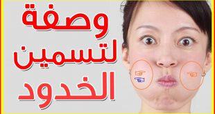 بالصور خلطة لتسمين الوجه في يوم , جعلك وجهك سمينا ف يوم واحد 4567 3 310x165