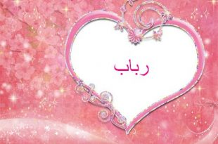 صورة معنى اسم رباب , صفات اسم رباب