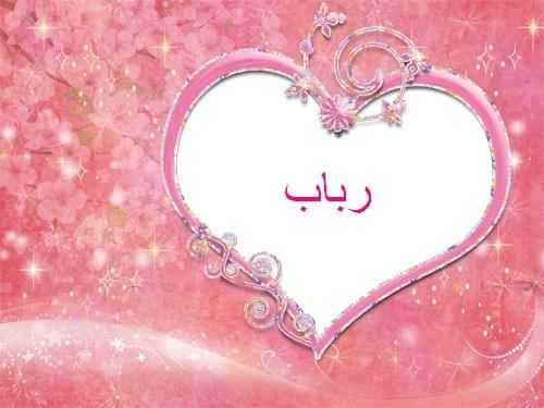 صور معنى اسم رباب , صفات اسم رباب