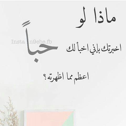 صور شعر عتاب صديق , صور حلوة عن كلام عتاب