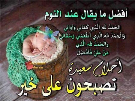 صور مسجات تصبحون على خير اسلامية , صور تصبح على الخير دينية ومنوعة