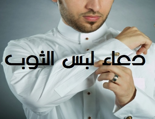 صور دعاء لبس الثوب , ما هو الدعاء الذي يقال عند ارتداء الثياب