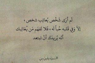 صور رسالة عتاب للحبيب , صور منشور زعل و عتاب