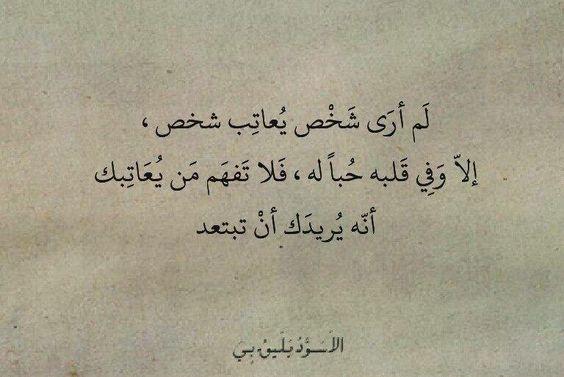 صورة رسالة عتاب للحبيب , صور منشور زعل و عتاب