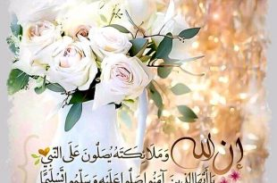 صور تحميل صور دينيه , اجمل خلفيات صلاة على النبي