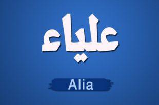 صور معنى اسم علياء , ماهو معنى اسمك علياء