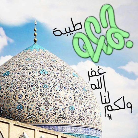 صور صور ليله الجمعه , اجمل صور مشاركات ليوم الجمعة
