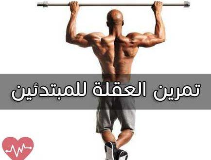 صور تمرين العقلة , اهم تمارين العقلة لبناء العضلات للمبتدئين