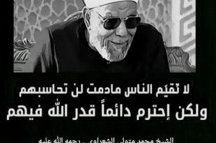 صور اجمل العبارات الدينية , صور اسلامية مواعظ الشيخ الشعراوي