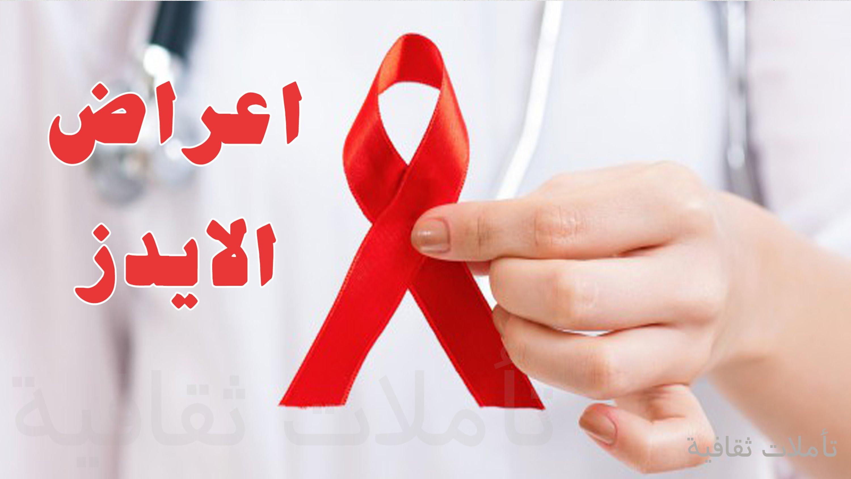 صورة اعراض الايدز , تعرف على اعراض مرض الايدز في الاول و مرحلة الاخيرة