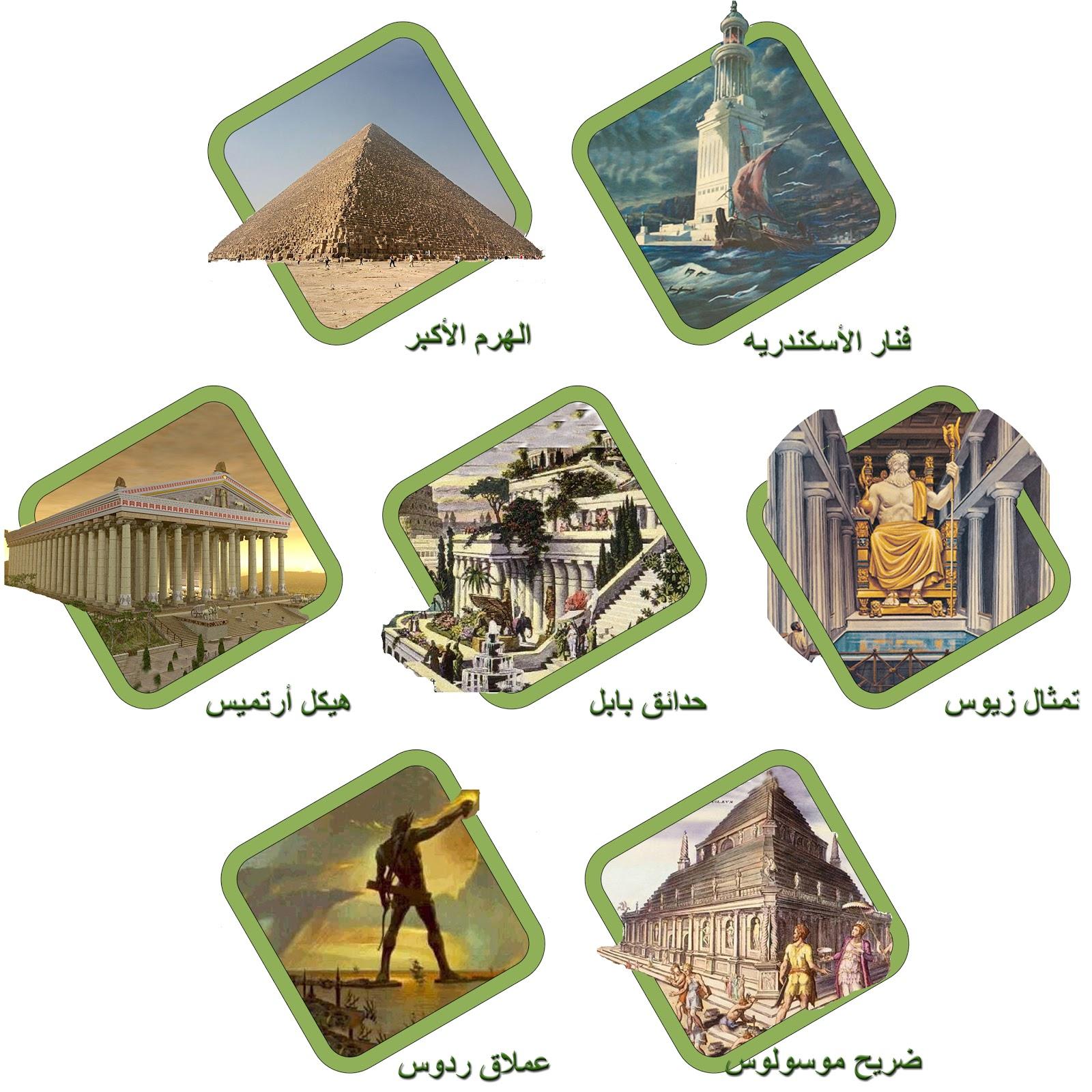 صور عجائب الدنيا السبع , اهمية عجائب الدنيا السبع