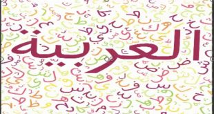 صور معلومات عن اللغه العربيه , مكانة لغة الضاد