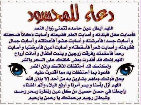 صور اعراض العين والحسد , الفرق بين العين والحسد وعلاجهما