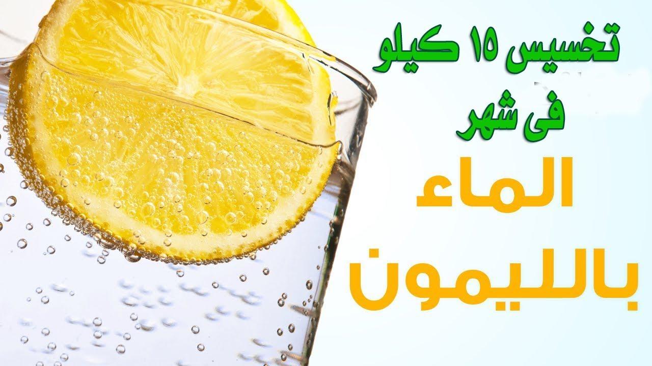 صورة رجيم الليمون , رجيم الليمون الافضل