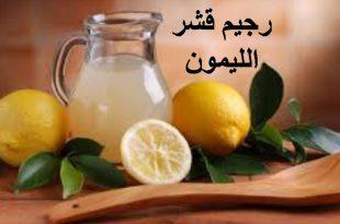 صور رجيم الليمون , رجيم الليمون الافضل