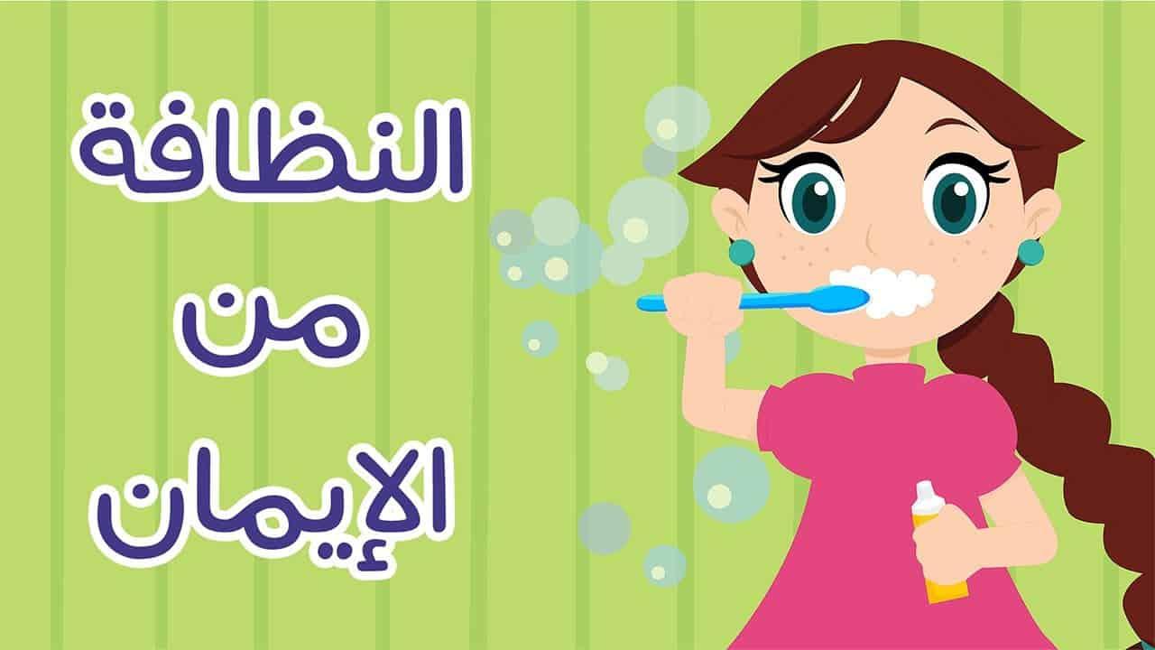 صورة موضوع تعبير عن النظافة , اهمية النظافة علي المجتمع