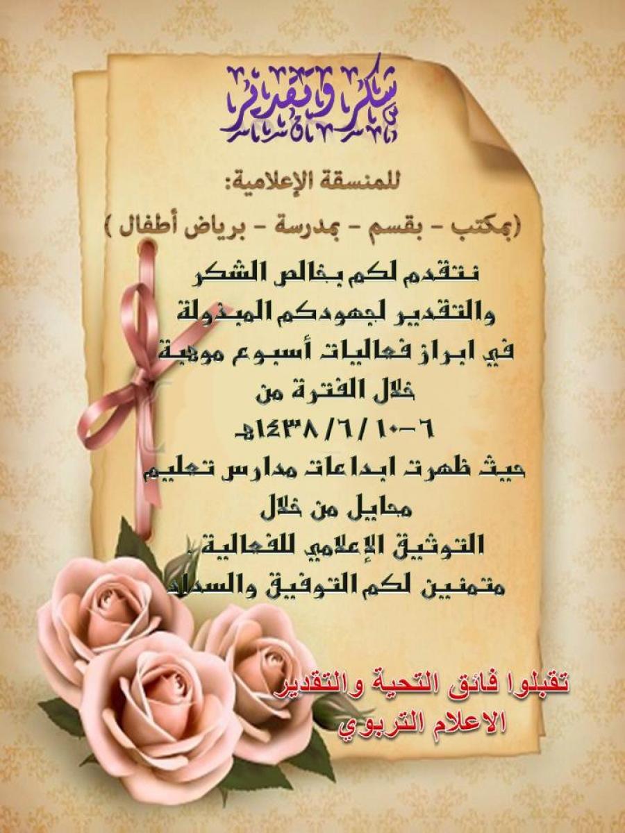 عبارات شكر وتقدير للموظفين فضل الموظفين علي المجتمع وداع وفراق