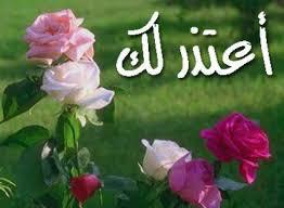 صورة رسالة اعتذار للحبيب الزعلان , سامحني يا مهجة قلبي