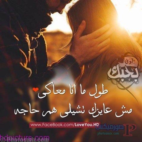 بالصور اجمل الصور مكتوب عليها كلام حب , اجمل الصور التى تحكى عن الحب 5342 6