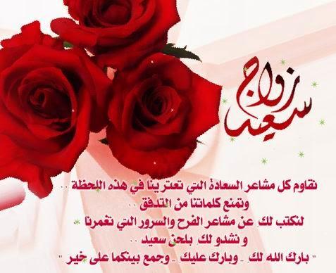 بالصور مسجات عيد زواج , صور مسجات عيد زواج رومنسية 5349 2