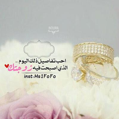 بالصور مسجات عيد زواج , صور مسجات عيد زواج رومنسية 5349 8